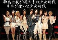 KARA・少女時代 韓国芸能界崩壊でいよいよAV出演 KARAや少女時代の人気はAVで復活すると思いますか?  反日整形アイドルのAVをオカズに出来ますか?  真面目な質問です。    KARA・少女時代 韓国...