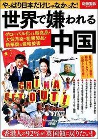 【越中】私は台湾人です・・・ベトナムで現地語のシール2万枚配布 ーーーーーーーーーーーーーーーーーーーーーー 台湾・外交部の史亜平副部長によると、ベトナムで発生した反中国暴動で、台湾企業も放火や略奪...