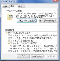 拡張子を表示したくてフォルダーオプションを開いたところ下の画像のようになってしまい、なぜか小さくなって一部しか表示されません。解決方法を教えてください。ちなみにWindows7です。