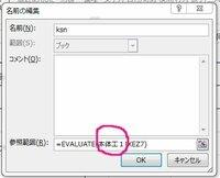 エクセル2010に関する質問です。 文字列式の答えを出す関数を作りたいと思い、EVALUATE関数を使って作成したのですが、作成したシートではうまくいくのですが、別のシートに複写するとエラーとなります。 貼...
