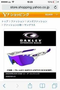 オークリーのサングラス。 このサングラスよデザイン気に入ったのですが、友達にドラゴンボールのフリーザーみたいと言われて買う気が失せました。 どう思いますか?