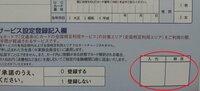 UC PiTaPaカード入会申請書の[入力][照合]は何を書けばいいのですか? 電話からの資料請求で届いた UCPiTaPaカード入会申請書の「③オートチャージサービス設定登録記入欄」の右端に、捺印をするかのような正方形...