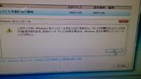 Windows7インストールディスクを使用して新規にインストールしようとしたのですがこのような表示になりました。どうすれば良いのですか?
