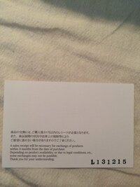 銀座のエルメスでバーキンを購入したのですが、ショップカードに手書きの品番が無かったのですが、店員によって対応が違うのでしょうか?