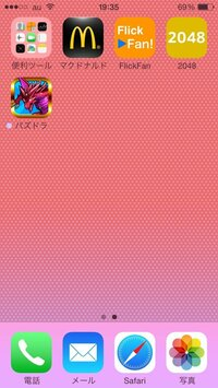 アプリが開きません。 アプリ名の前に丸いポチッがあるのですが原因わかりますか?