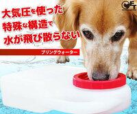 今年、17歳になるヨーキーを飼っています。高齢なので耳が聞こえないし、目も見えません。 足元もおぼつかなくなり、水を飲むときに水飲み用のお皿をひっくり返してしまいます。 いろいろ調べて画像のようなものがいいのかと考えています。私の愛犬のような症状の犬を飼っている方どうしていらっしゃるのか教えてください。