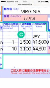 EMSで海外に荷物を送る時、正味重量とありますが、これは個数単位の重量ですか?それとも複数個同じ商品がある場合は合計の正味重量ですか?? そして正味重量の隣に価格を書くところあります が、これも個数単位か、二つ以上同じ商品がある場合は合計の金額なのか。 あと画像をみると、値段の上にJPYと書いてその下に¥15.000と書いてありますが、そのままの書き方でいいんですか? たくさん質問ありま...