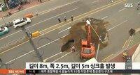 """韓国の地下鉄工事施工ミス、舛添都知事との関係は? ソウル市内で相次ぐ陥没、超高層ビル建設との関係を調査 (CNN 2014.08.06)  ロッテタワーの建設現場で道路陥没が発生。  """"地元メディアの報道によると、..."""