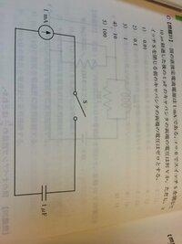 資格の問題で「図の直流定電流電源は1mAである。t=0でスイッチSを閉じて10μs経過した後の1μFのキャパシタンスの両端電圧は何Vか。ただし、スイッチSを閉じる前のキャパシタンスの両端の電圧はゼロとする」という...