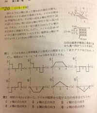 物理Ⅰ 誘導電流の問題です。 私は いまいちこの誘導電流が分かっていません!  基本の 元ある磁場を同じ方向にさらに強くさせると レンツの力が働き 元とは逆の方向に磁場がかかって 電流が流れる  というような ...