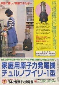 家庭用原子力発電機は売ってますか?