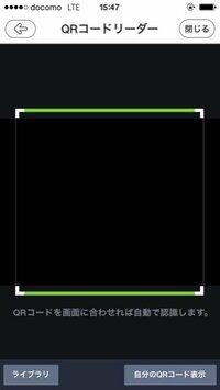 LINEについて QRコードで友達を追加する機能があるじゃないですか? 私のLINE、バーコードリーダーがカメラが真っ黒の状態で読み取らないんです。 そもそもカメラが起動しないんです。 こんな風になります。(画像...