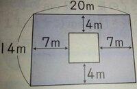 面積 解き方  小学生問題