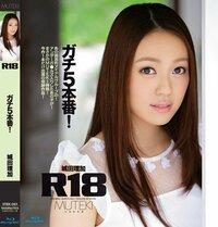 元AKBの米沢瑠美が城田理加に改名してヘアーヌードを披露する そうですがタイトルの「ガチ5本番」とは、まさかセックスまで やるってことでしょうか?