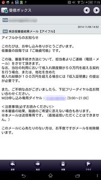 アイフル、プロミスの審査について質問させてもらいます。  今日、アイフルとプロミスの審査を受けました。 両社ともに否決されたのですが、否決になった経緯が派遣社員では いけなかったのか想定で教えてもらえると助かります。  現在アコム限度枠50万円のACカードを持っています。 50万円のうち46万円借りて現在27万円返済しました。 残り19万円ほどある状態ですが月々のお支払い額は8...