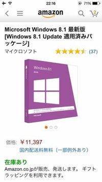 MacのbootCampシステムを使って、WindowsをダウンロードするときのOS購入についてです。 DVDドライブを使ってダウンロードするとき、買うOSはこれでいいのでしょうか?