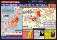 以下の配信記事について、問題点を整理して、各氏の見解を頂きたいと思います。 【速報】 東京が、超絶汚染されていたことが判明!  首都圏からの避難を考えている人が多くなっている  東京脱出が現実的になってきました!  関東からの脱出組は増え続けていて、東京、千葉でも人口が少しずつ減り続けています。  マスメディアは、あたかも福島第一原発事故によって大量に放出された放射性物質が、...
