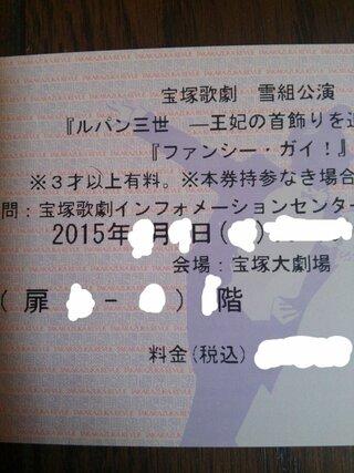 宝塚 チケット 流通センター
