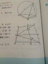 下の写真の図の四角形ABCDにおいて、点P、Q、R、Sはそれぞれ辺AB、BC、CD、DA上にあり、AP:PB=DR:RC=5:4、AS:SD=BQ:QC=3:2である。また、点M、Nはそれぞれ線分PC、PD上にあり、SN//AB、MQ//ABである。このとき 、次の証明をしなさい。   (1)MN//CD  なぜ、PN:ND=PM:MCだと、MN//CDになりますか?