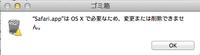 OS10.9.5 Safari ver7.1.3の事でアドバイスお願いします。 メインはFireFoxを使用していますが、メールに添付されたURL等展開する時にSafari が起動してきます。 Safari は使用しないのでSafari.appをアンインス...