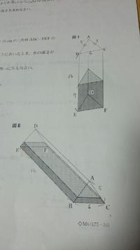 富山県の県立高校入試数学の問題です。 AB=AC=5cm,BC=6cm,BE=16cmの三角柱ABC-DEFの容器に水を入れ、密封した。 図Ⅰのように、面DEFが水平になるようにおいたとき、水の深さが7cmになった。 容器の深さは考えない...