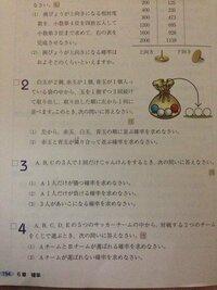 2.3.4の問題の答えを樹形図付きで教えて欲しいです。 急いでます。 今日中に教えて欲しいです。