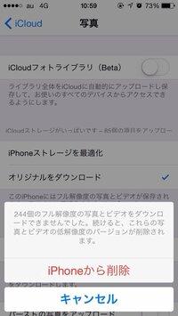 iCloudフォトライブラリ Betaをオフにしたいんですが、オフにするとこのように表示されてしまいます。 どうすればいいのでしょうか。 削除すると写真は消えてしまいますか?