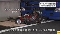 旧車會のバイクに乗った41歳の中年が高速道路で死んだそうですが。  それでなぜトラックの運転手が逮捕されるのですか。 聞けばバイクはPAから出てきたところを本車線を走っていたトラックに轢かれたそうで...