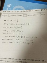 """この問題の解答で""""また、定数項となるとき12-2r=r となっているのですが、なぜこうなるのかお願いします。"""