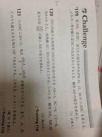 119番が全くわかりません... 三角比の単元です。 分かる方解説してください  よろしくお願いします。