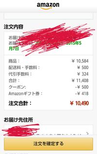 このAmazonクーポン500円とは どこから来ているのてしょうか?