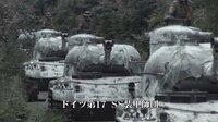 99年の愛と言う草なぎ剛さん主演のドラマを先程視聴したのですが、そのドラマの中にナチスドイツの第17ss装甲擲弾兵師団が登場しました。 画像のようなシーンでドイツ戦車が角川61式でしたが僕はそんなに違和感を...