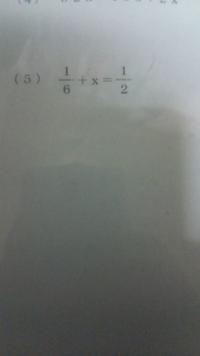(1) 8×x=6.8×4 (2) 6x+4x=120 (3) 0.04÷x=20÷1000 (4) 52x=450+2x (5)は↓ の答えを教えてください。