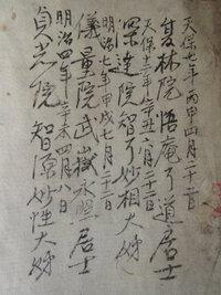ご先祖様の身分を知りたいです。この戒名からわかることなどを教えてもらえますか?