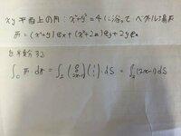 ベクトル解析について ストークスの定理をつかった計算です。 こっから、極座標変換するのですが どうやればいいかよくわからないです。 教えてください。