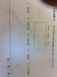 図の回路の共振周波数に最も近いものはどれかという問題が出たのですが、答えが4の1MHzになってしまいますどのように求めたらいいのか詳しい方よろしくお願いします。。