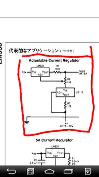 LM338Tのデータシートの一部です。 これは電流を0A-5Aに可変できるという解釈でいいですか?