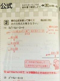 この二次方程式の解について…分かりやすくご説明頂けると助かります!  中3娘が、最終的にこの解になる過程がわからなく困っています。私は全く分からないので、よろしくお願いします!