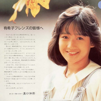 来年岡田有希子没後30年ということで彼女の伝記ドラマが作られるというなんかのネットの書き込みを見ましたがこれは事実でしょうか?