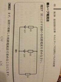 ループ電流法の解き方について わかるように教えてください