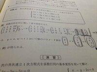 斉次連立一次方程式の問題で被約階段行列にしてから どこから丸で囲んだ数字が出てくるのでしょうか?