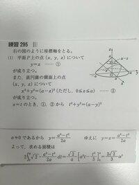 【500枚!!! 至急回答願います!!!】  円錐を斜め45度に切ってその断面積を求めるのですが、下の写真でなぜx=tのときとしているのでしょうか? 回答はここからy=a^2-t^2/2aとして、tで積分しているのですが、別にx=tのときとせずにそのままzを消去してx、yの式で表し、xで積分して正射影の面積を求めた後cos45°で割ればいいのではないでしょうか?