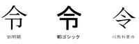 """""""令""""という字はなぜ印刷(明朝体やゴシック体など)と手書き(楷書体など)で形が違うのですか?"""