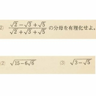 分母,有理化,与式,2+√3,分子,2+√5,6-2√5