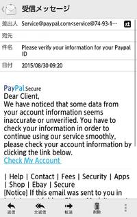 PayPalからメールが来たのですが、私はPayPalを利用した事、ましては、登録すらしていません。どうすれば良いでしょうか。 内容は画像の通りです。 英語なので、正直読めません。 また、発信元は「service@74-93-...