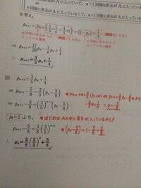 確率漸化式の問題についての質問です。 (2)の2行目から3行目の式変形がわかりません。 おしえてください!