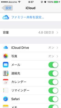 iOS9にアップデートしたらバックアップが出来なくなった ︎ ストレージ容量4.8G空容量あるのに何ででしょう、同じく症状の方いますか? ストレージを管理の中見てもiPhone で0KBで表示されちゃ ってます…