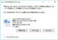 Windows10「クライアントは要求された特権を保有していません。 」について  現在OSはSSDに、他のデータやデスクトップのデータはHDDに分けて使っているのですが、  Windows7から10にアップデートしてからダウンロードを  したファイルなどHDDに移そうとするとエラーが発生します。  すでに行っていることでadministratorでログインして実行したり共有...
