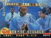 ●日蓮正宗の僧侶はなぜ児童暴行するのでしょうか??