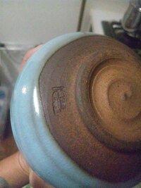 陶器の底についている刻印やマークについて  わかる方おられましたら何卒宜しくお願い致しますヽ(;´Д`)ノ 後、写真はありませんが、なんか○と△がくっついたやつが2個並んでるマーク ○○ △△ ↑みたいなマーク...
